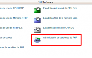 Hosting cPanel version PHP